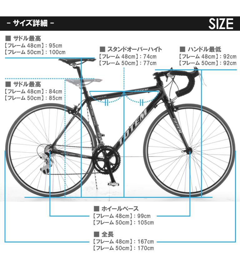 自転車ロードバイク TOTEM11b404
